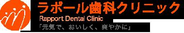 東習志野の歯医者ならラポール歯科におまかせください